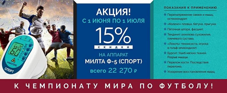milta_banner_sport_794x328
